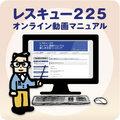 レスキュー225オンライン動画マニュアル